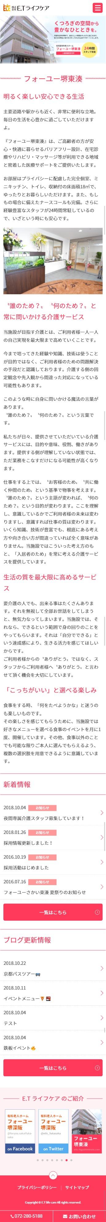 フォーユー堺東湊 様 スマホサイト