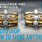 【Photoshop】貴金属・照明を超簡単に輝かせる方法のサムネイル