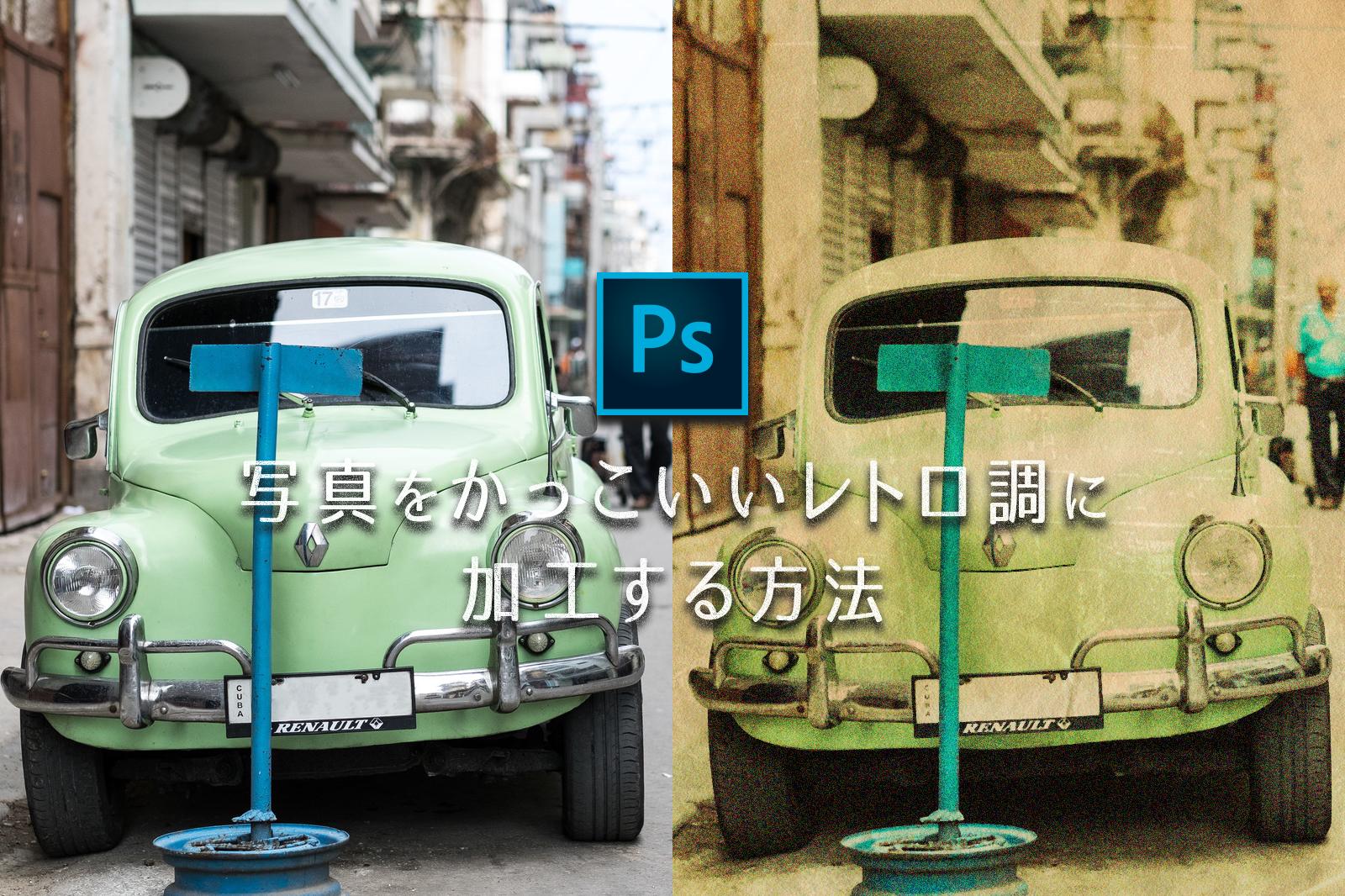 【Photoshop】写真をかっこいいレトロ調に加工する方法のサムネイル