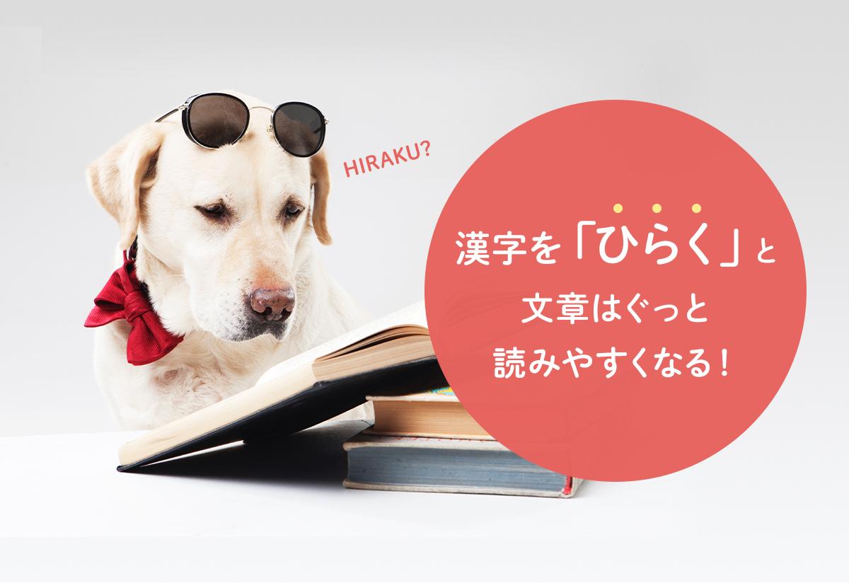 漢字を「ひらく」と文章はぐっと読みやすくなる!のサムネイル