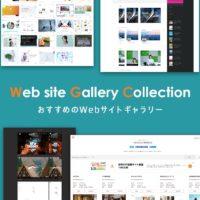 Webデザインの参考になる!おすすめのWebサイトギャラリーのサムネイル