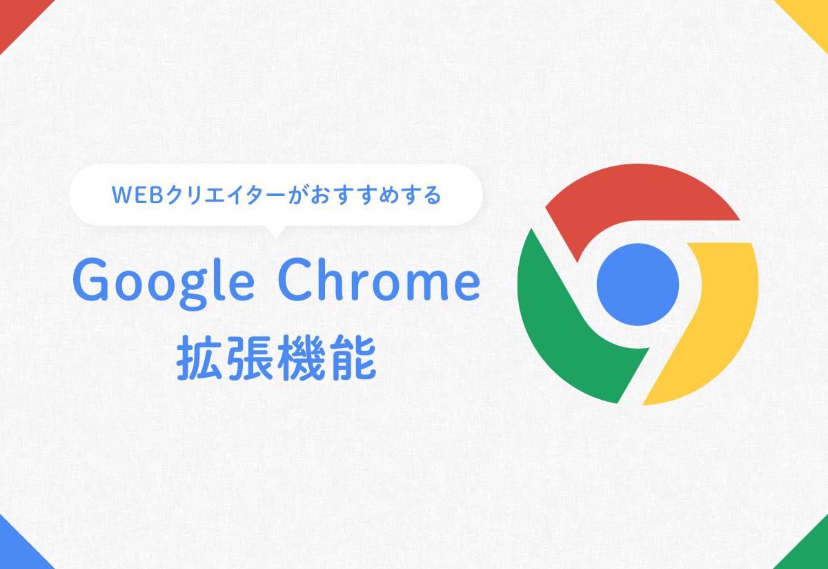 WEBクリエイターがおすすめする Google Chrome 拡張機能のサムネイル