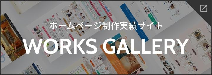 ホームページ制作実績サイト WORKS GALLERY