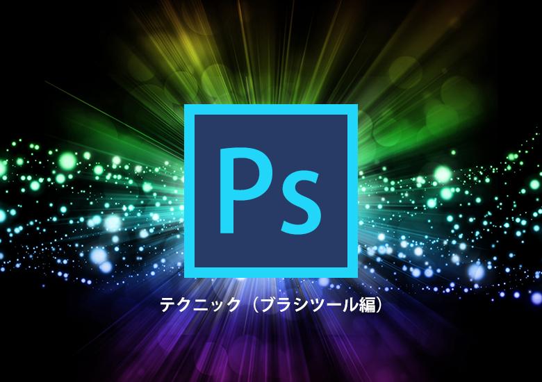 PhotoshopCCで登録したブラシを消しゴムツール等で使えるようにする方法のサムネイル