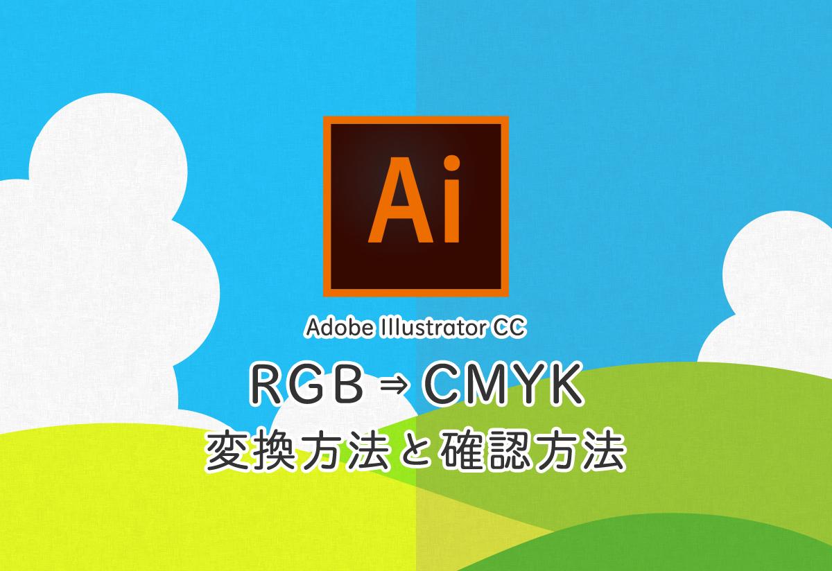 Adobe Illustrator CCでRGBからCMYKへの変換方法と確認方法のサムネイル