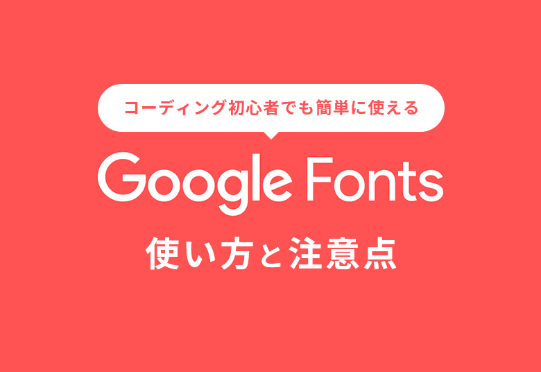 コーディング初心者でも簡単にできるWebフォント「Google Fonts」の使い方と注意点のサムネイル