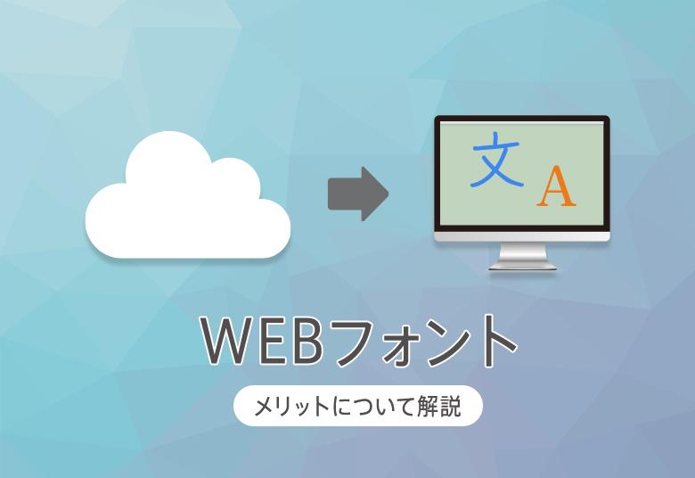 WEBフォントのメリットについて解説のサムネイル